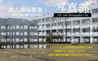 写真部紹介 - 東京電機大学理工学部写真部ブログ