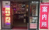 横浜・関内の夜遊びは【無料案内所無料案内館】にお任せ下さい - 無料案内所【無料案内館】