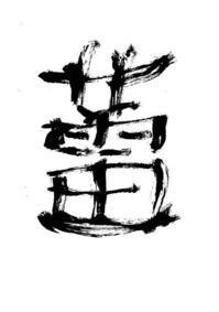 つぼみ - 太美吉の楽書