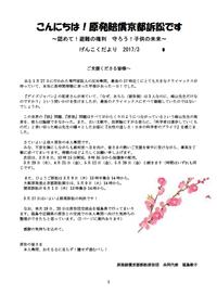 げんこくだより - 原発賠償訴訟・京都原告団を支援する会