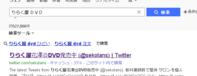 Yahoo検索で「りらく屋DVDひどい」と候補が出る件について - 整体 ツボゲッチューりらく屋(朝霞)