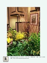 2月のクラスの風景です♪ - Bouquets_ryoko