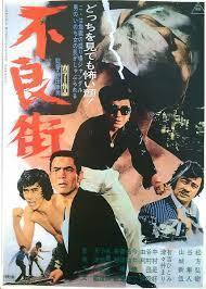 野田幸男「不良街」松方弘樹菅原文太谷隼人山城新伍有吉ひとみ - 昔の映画を見ています