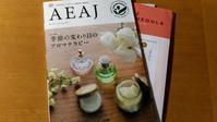 AEAJ機関紙が届きました - ♪アロマと暮らすたのしい毎日♪