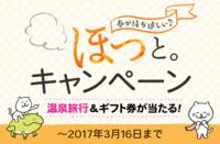 Amazonギフト券3000円受賞 - モリンダ*ウパウパのポップライフ