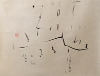 Quzan no SHO、個展あと3日。      「背」 - 筆文字・商業書道・今日の一文字・書画作品<札幌描き屋工山>