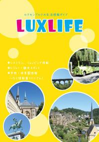 ルクセンブルクの生活情報紙「LUXIFE」販売開始~♪ - ルクセンブルク de 海外生活