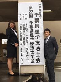 第22回千葉県理学療法士会学会 - たてやま整形外科クリニック リハスタッフブログ