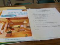 静岡県住宅関連制度説明会 - 身近なフィールド・ノート