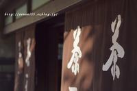 一保堂のお茶 - 京・街・さんぽ