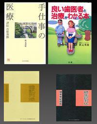 手仕事の医療評伝石原寿郎 - MATSUDAS