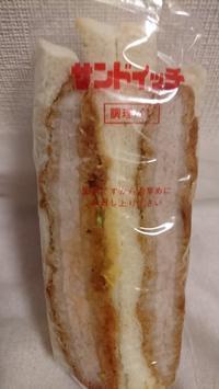 サンドーレのカツサンド - 麹町行政法務事務所