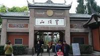 宝頂山石刻 - 中国&日本探検想い出日記