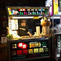 台湾に行って来ました。 - まいにちがにちようびー全てが薄っぺらい、いもこの毎日ー
