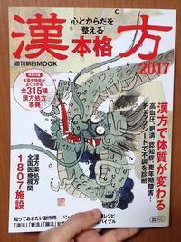 """漢方の本ですよ。 - トキシンのイラストレーター的""""沖縄""""生活"""