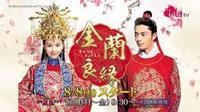 『金蘭良縁』ララTV - 越劇・黄梅戯・紅楼夢 since 2006