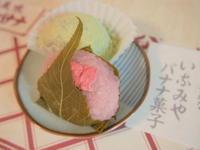 バナナ最中と季節の和菓子:いなみや菓子店(弘前市) - 津軽ジェンヌのcafe日記