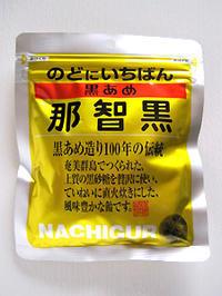「黒あめ 那智黒」奄美群島の黒砂糖を使用した黒あめ作り100年の伝統の味 - kazuのいろんなモノ、こと。