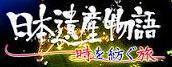 <2017年4月>日本遺産「信濃川火焔街道」(最終編):越後長岡のビュースポット - ローリングウエスト(^-^)>♪逍遥日記