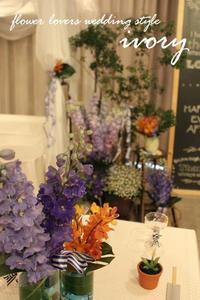 〜終末の婚礼から〜♬ -  Flower and cafe 花空間 ivory (アイボリー)