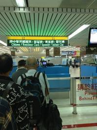 常客証で素早く台湾入国そして中華電信のSIM入手 - 線路マニアでアコースティックなギタリスト竹内いちろ@三重/四日市