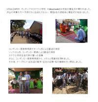 タナウ小学校贈呈式 - 有限会社スマイルのブログ