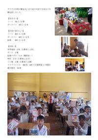 学校への教材・先生と生徒へ文具を寄贈しました - 有限会社スマイルのブログ