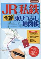 [鉄道]JRBムック:「JR 私鉄 全線乗りつぶし地図帳」 - 新・日々の雑感