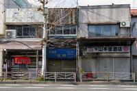 磯子(ジュータンスナック)八幡橋近く - 古今東西風俗散歩(移転しました)