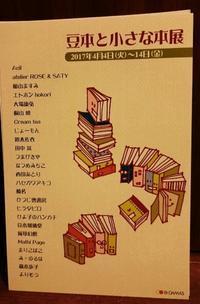 豆本と小さな本展 - 榊翆簾堂
