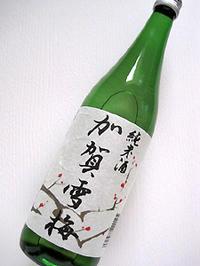 「加賀雪梅」北国らっしい雪の中に咲いとる梅のよーな純米酒 - kazuのいろんなモノ、こと。