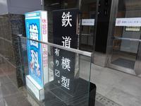 遠征7KATO京都店 - 燕雀鉄道白津機関区活動日誌