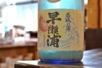 三宅さんの春酒「早瀬浦 浦底」最終入荷!! - 大阪酒屋日記 かどや酒店