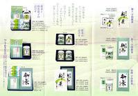 新茶の予約 - 松露園 blog