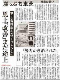 崖っぷち東芝原発巨額損失なぜこちら特報部/東京新聞 - 瀬戸の風
