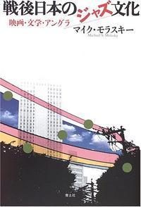戦後日本のジャズ文化映画・文学・アングラマイク・モラスキー青土社/2005 - so , it goes.