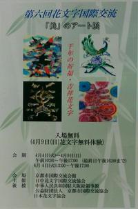 第六回花文字国際交流「美」のアート展 - 日本花文字恊会