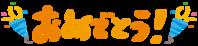 新入学おめでとうございますお得なキャンペーン! - 入会キャンペーン実施中!!みんなのパソコン&カルチャー教室 北野田校のブログ