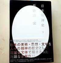 歌の力が武士を負かした『新古今和歌集』@長谷川宏「日本精神史」&加藤周一「日本文学史序説」 - 梟通信~ホンの戯言