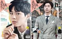 韓国芸能雑誌「ASTA TV+Style」発売開始! - アンニョン! ハーモニーマート 明洞 ブログ★