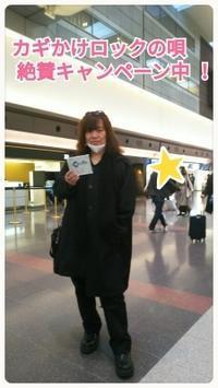 ■ やっと!「カギかけロックの唄」本格プロモーション☆ - infix 公式ブログ『長友仍世のThank you-Audience!』