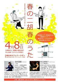 明日は久しぶりに長野市でライブです。 - 歌う寺嫁 さちこの つれづれ精進茶和日記