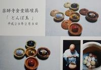 薬師寺食堂奉納とんぼ玉作品 - とんぼ玉・glassbeads blog