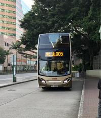 香港では巴士に乗れ![ 905バス荔枝角 → 灣仔北 ] - 菜譜子的香港家常 ~何も知らずに突撃香港~