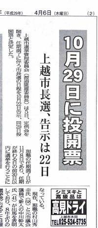 20170407 【市政】市長選の日程が決まった - 杉本敏宏のつれづれなるままに