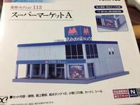 ジオコレのスーパーマーケット - inu's today
