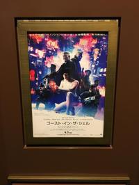 Ghost in the Shell - 5W - www.fivew.jp