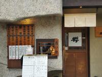 ★うまいもん屋 櫻★ - Maison de HAKATA 。.:*・゜☆
