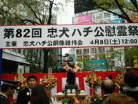 第82回忠犬ハチ公慰霊祭 - 渋谷の傘屋 仲屋商店のブログ