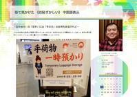 """街で見かけた 《お恥ずかしい》 中国語表示 - ニッポンのインバウンド""""参与観察""""日誌"""